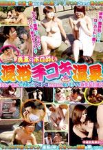 Mixed Gender Hot Springs Tekoki