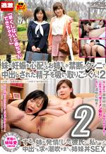 Forbidden Sexual Encounter Feature 2