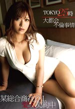 Beautiful Slut From Tokyo Got Fucked