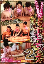 Erogenous Body Orgy Oil Massage 2