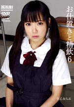 NKD-080 - Forced Semen Drinking Punishment Teen School Girl
