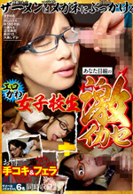 Facials and Girls in Glasses Fetish Movie