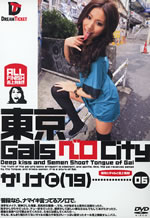 Tokyo Gals Bero City