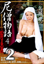 Nun Story - Woman's Overflowing Desire 2