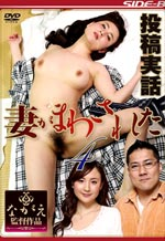 True Story of Asian Cuckold Wife