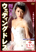 Bride Fell In Wedding Dress Trap Dirty
