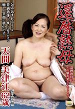 60 Years Old Mature Japanese GILF