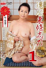 Japanese Mature Woman Dispatchment 1