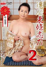Japanese Mature Woman Dispatchment 2
