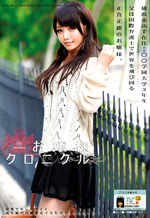 Princess Chronicles 19-Yr Old Asian Teen