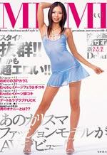Charisma Fashion Model AV Debut