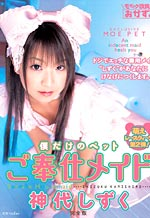 OKAD-061 - The Pet Who is Just For Me Special Service Maid