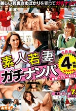 Four-Hour Special Gachinanpa Selection