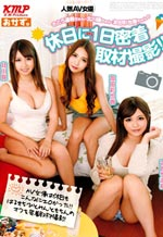 AV Trio Goddess Of Hardcore Harem