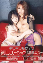 Deep Wet First Japanese Lesbian Kiss