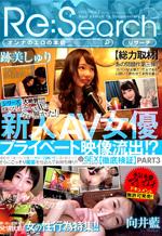 Atomi Shuri Mukai Ai Rookie AV Actress