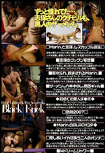 Black Fuck  OPEN-0717b