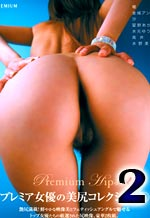 PBD-009B - Premium Hips Part 2 