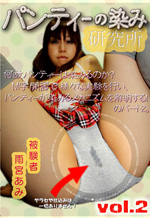 Japanese Institution Of Stained Panties
