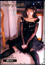 Fairy Doll Japanese Hardcore Teen Slut
