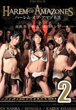 Harem of Amazones Part 2