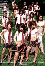 Harem Academy Premium Schoolgirls