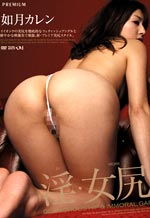 PGD-323 - Glamorous Hip and Immoral Gap