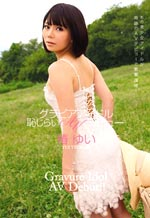 Gravure Idol's Shameful AV Debut