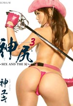 Japanese Hot Ass 3 Sex and the Ass