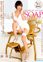 Riku Minato Premium Stylish Soap Gold