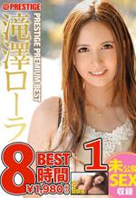 Rola Takizawa Prestige Premium Best Part 1