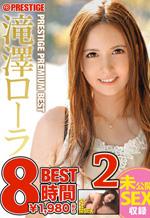 Rola Takizawa Prestige Premium Best Part 2