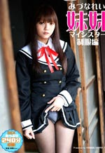 Cosplay Asian Slut Schoolgirl Costume