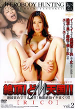 M-Erobody Hunting 2 PRDM-002