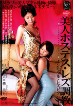 Lesbian Hostess Immoral Discipline