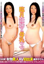 Full-Term Pregnant Women Hardcore AV