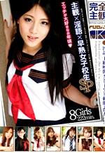 Precocious Japanese Schoolgirl Fucked
