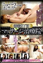 Transexual Academy Shinjuku Hospital Massage Therapy