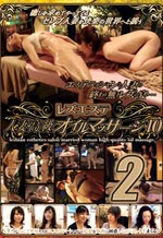 Married Lesbian Luxury Oil Massage 2