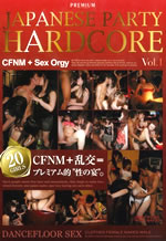 Japanese Party Hardcore 1 PXD-006