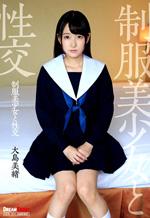 Pretty Lewd Japanese Student Uniform Fuck