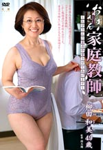 Mature Asian Lady Sexual Tutoring