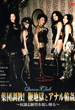 Femdom Leather Queens Club