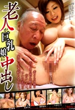 QQ-009 - Taboo Busty Daughters with The Old Man