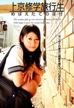 Fornication Of Raw Japanese Schoolgirl