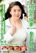 Mature Japanese Slut Hardcore AV Feature