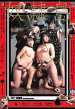 RBD-084 - Rough Sex Asian Bondage Slave Girls
