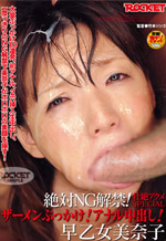 Rct073 Anal Solo Actress and Creampie Bukkake Sex