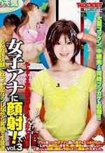 Rocket Bukkake TV Show Vol. 3