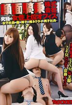 Ultimate office Inc. Facesitting female domination